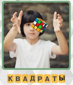 600 слов мальчик собирает квадратные кубик Рубика 14 уровень