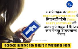 Facebook launched new feature in Messenger Room : अब फेसबुक पर Multi user live streaming के लिए नहीं पड़ेगी Third party software की जरूरत फेसबुक ने मैसेंजर रूम में नया फीचर लॉन्च किया