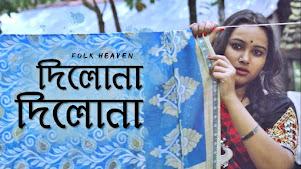 Dilo Na Dilo Na Lyrics (দিলো না দিলো না) Shah Alam Sarkar