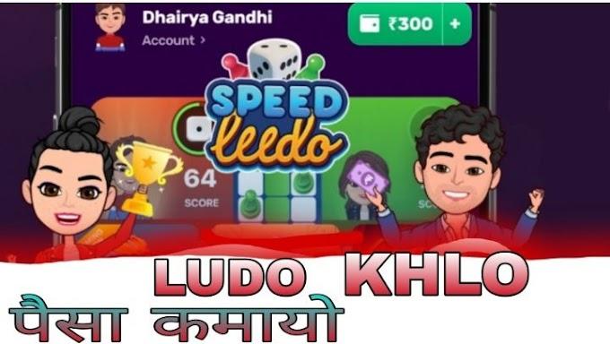 Ludo khelo और Paisa Jeeto Online | लूडो किंग से पैसे कैसे कमाए | लूडो से पैसे जीतो?