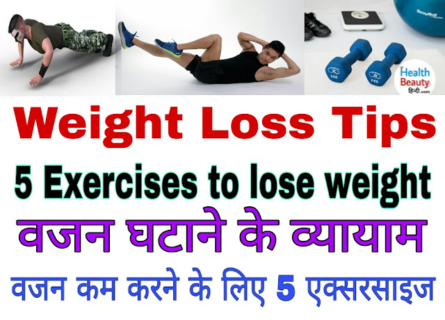 walking for weight loss | 5 Exercises to lose weight |weight loss exercises | वजन घटाने के व्यायाम