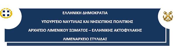 Το Λιμεναρχείο Στυλίδας ανακοινώνει ότι από Πέμπτη 14-10-2021 ένα νέο καιρικό φαινόμενο θα πλήξει την περιοχή μας