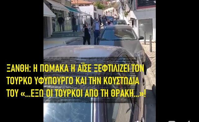ΕΥΓΕ ΕΛΛΗΝΙΔΑΡΑ ΜΑΣ...!!! Τον ξεφτίλισε η Πομάκα η Αϊσέ τον τούρκο υφυπουργό... ΒΙΝΤΕΟ - «Να μην ξανάρθεις... ΕΞΩ οι τούρκοι από την Θράκη... Εδώ είναι Ελλάδα»...!!!