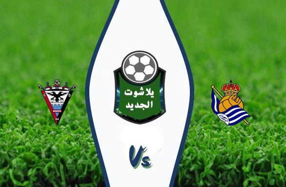 نتيجة مباراة ريال سوسيداد وميرانديس اليوم الخميس 13-02-2020 كأس ملك إسبانيا