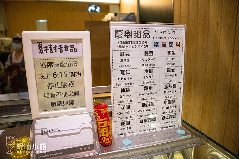 【大稻埕美食】夏樹甜品。日客最愛迪化街杏仁豆腐名店