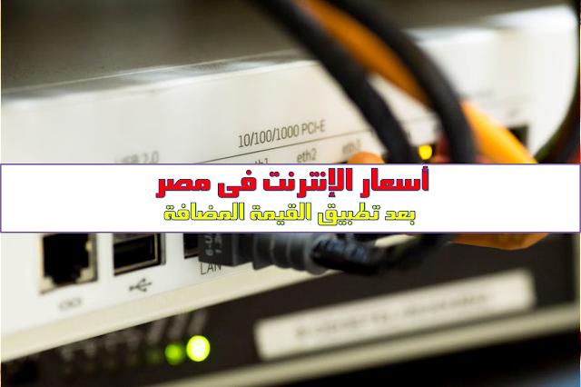اسعار الانترنت te data 2018  الجديدة بعد القيمة المضافة