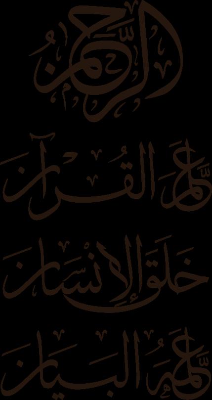 download alrahman ealam alquran arabic calligraphy islamic illustration vector color free svg
