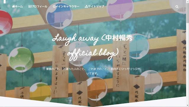 Laugh away  (中村暢秀 official blog)さんのサイト画像