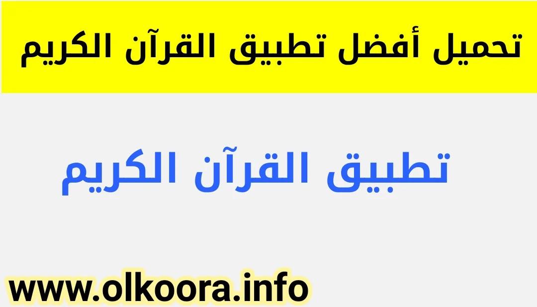 تحميل تطبيق القرآن الكريم 2021 _ أفضل برنامج القرآن الكريم