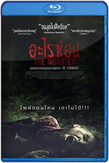 Un Monstruo en el camino (2016) HD 1080p y 720p Latino