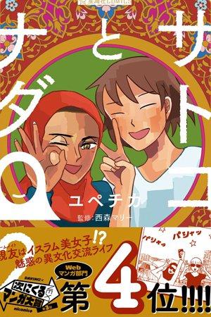 Satoko & Nada
