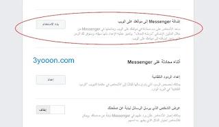 اضافه اداه دردشه الفيس بوك لموقعك الالكتروني | اضافات 2020