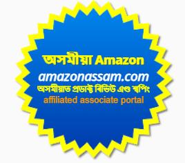 amazon assam affiliated program