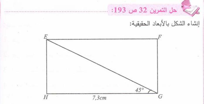 حل تمرين 32 صفحة 192 رياضيات للسنة الأولى متوسط الجيل الثاني