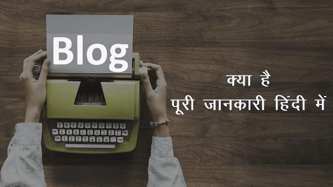 ब्लॉगिंग क्या है 2020