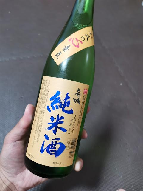 [兵庫県] 名城酒造 名城 純米酒
