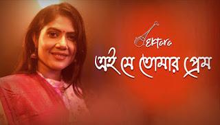 Ei Je Tomar Prem Lyrics (এই যে তোমার প্রেম) Rabindra Sangeet