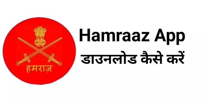Hamraaz App कैसे डाउनलोड करें ~ 2021