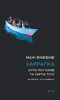 ΝΕΑ ΚΥΚΛΟΦΟΡΙΑ