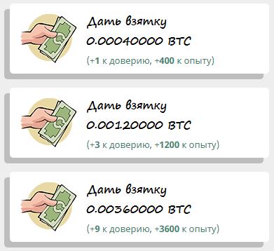 bitcoin-bum.com игра