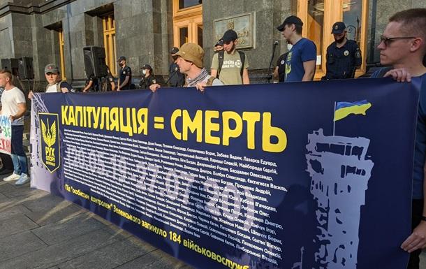 На Банковій протестують проти капітуляції