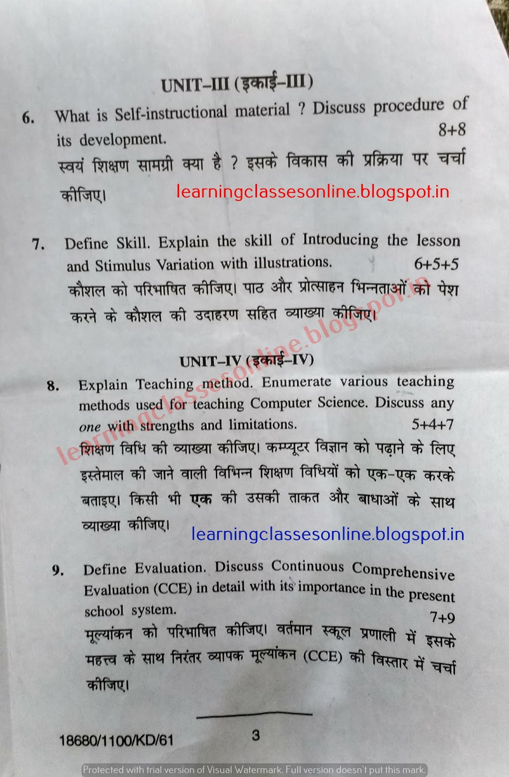 Pedagogy of computer science 2017 question paper