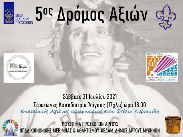 """Επετειακός ο """"5ος Δρόμος Αξιών"""" το Σάββατο 31 Ιουλίου στο Άργος"""