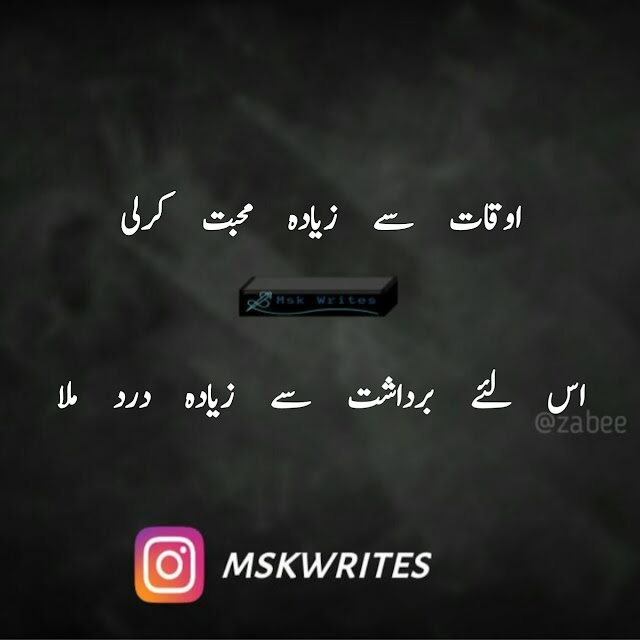 Dard Bhari Shayari 2 Lines