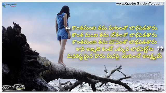 Best Telugu Love Status messages for Whatsapp