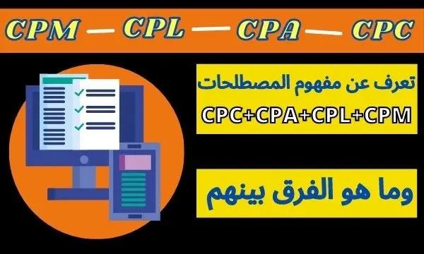 حصرياً شرح معنى مصطلحات CPC و CPM و CPL و CPA والفرق بينهم