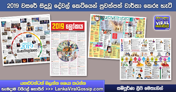 2019-special-event-news-paper-articles