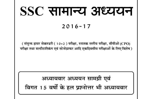 Last 15 Previous Year GK GS Questions of SSC CGL, CHSL [PDF] - Exam Tyaari