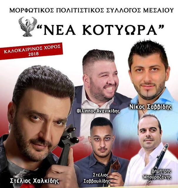 """Καλοκαιρινές εκδηλώσεις Μορφωτικού Πολιτιστικού Συλλόγου Μεσαίου Θεσσαλονίκης """"Νέα Κοτύωρα'"""