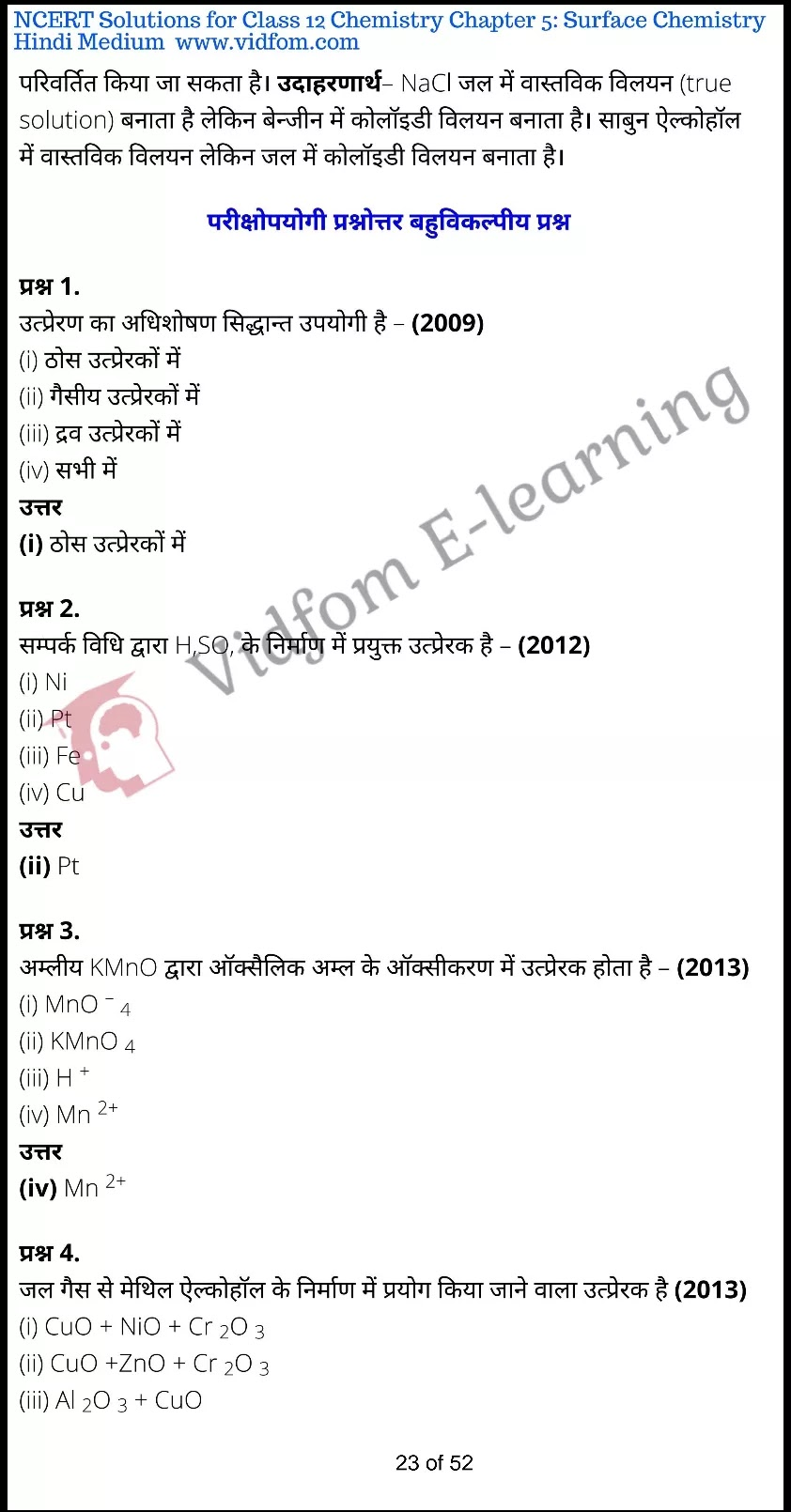 class 12 chemistry chapter 5 light hindi medium 23