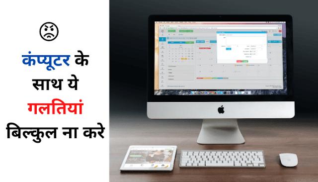 9+ Shocking Computer life saving tips in hindi