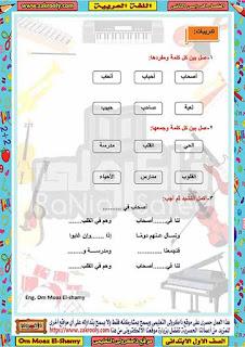 حصريا مذكرة شرح نشيد أصحاب في القلب من منهج اللغة العربية للصف الاول الابتدئي الترم الثاني 2020