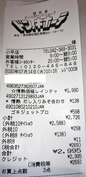 ドン・キホーテ 小平店 2020/7/14 のレシート