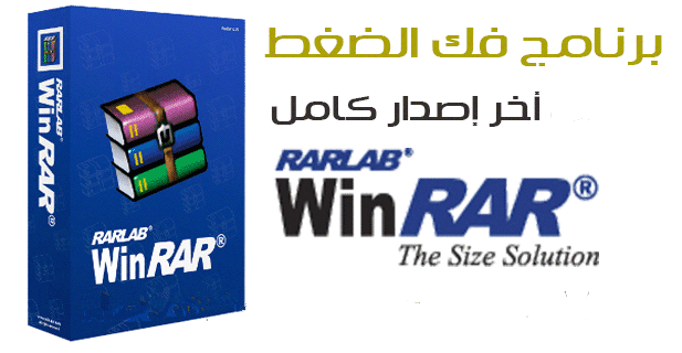 Downloads – WinRAR archiver Full All languages تحميل بالتفعيل الإصدار النهائي