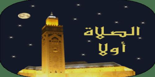 تحميل برنامج الصلاة أولا للموبايل سامسونج  salaat first apk