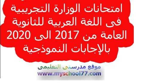 امتحانات الوزارة التجريبية فى اللغة العربية للثانوية العامة من 2017 الى 2020 بالإجابات النموذجية  - موقع مدرستى