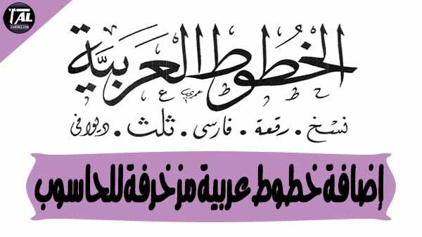 إضافة, خطوط ,عربية ,مزخرفة ,للحاسوب,