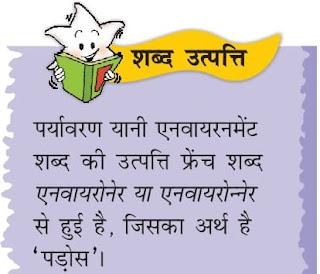 paryavaran-ke-ghatak-evam-karak