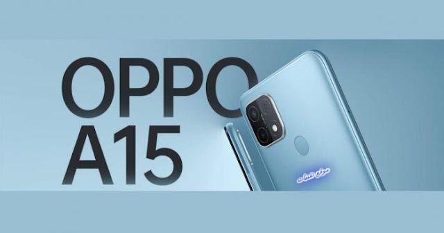 تسريب المواصفات التقنية الكاملة لاحدث هواتف اوبو Oppo A15