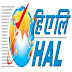 HAL(Hindustan Aeronautics Limited) Recruitment 2016 || Last Date : 13-07-2016