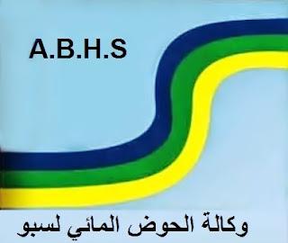 وكالة الحوض المائي لسبو - A.B.H.S