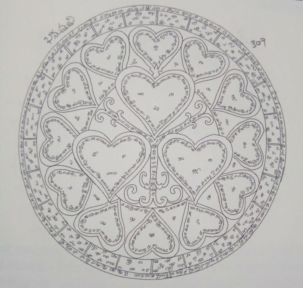 రంజనీ యంత్రము