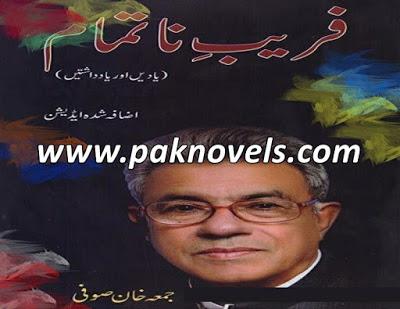 Faraib e Natamam By Juma Khan Sufi Urdu PDF Book