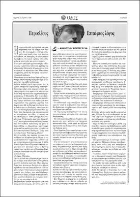 Perikleous-Epitafios-Kastoria-ODOS
