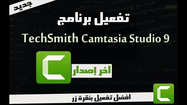 تفعيل برنامج camtasia studio 9 مدى الحياة