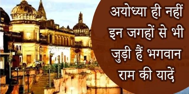 अयोध्या ही नहीं इन जगहों से भी जुड़ी हैं भगवान राम की यादें